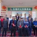 2016官圩镇五福村春节活动